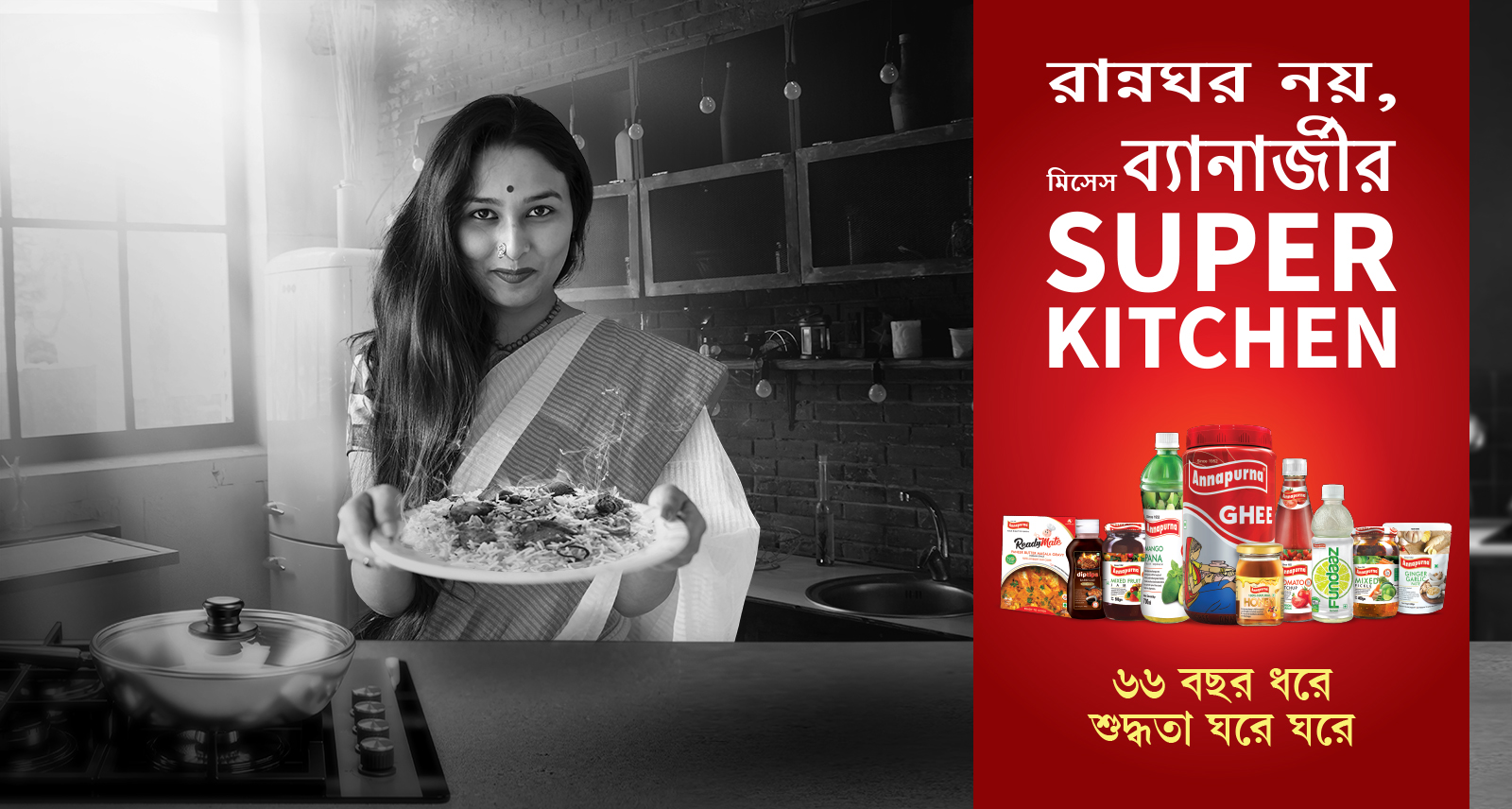 Super kitchen web banner